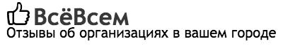 ВсёВсем: каталог организаций России